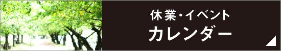 休業・イベントカレンダー